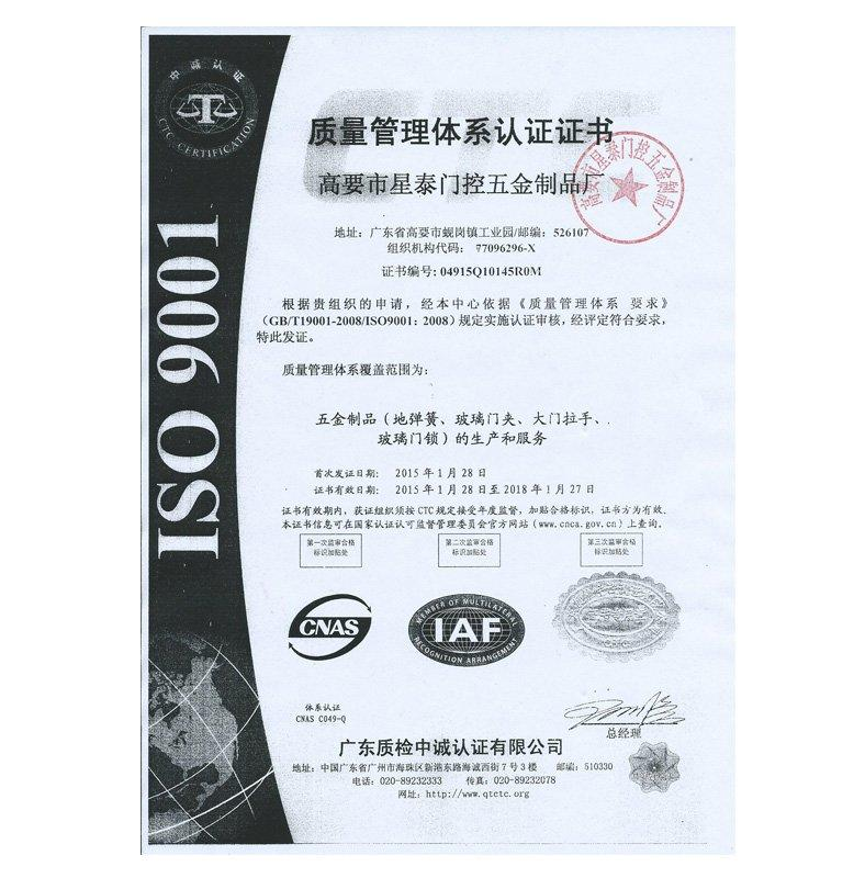 ISO9001 (Chinese version)