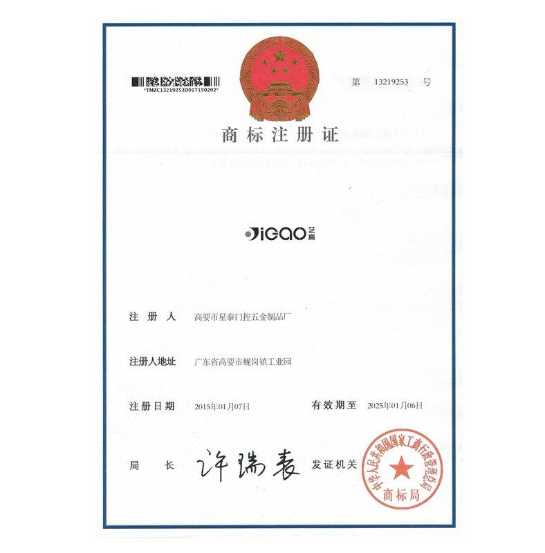 Yi high trademark registration certificate 2
