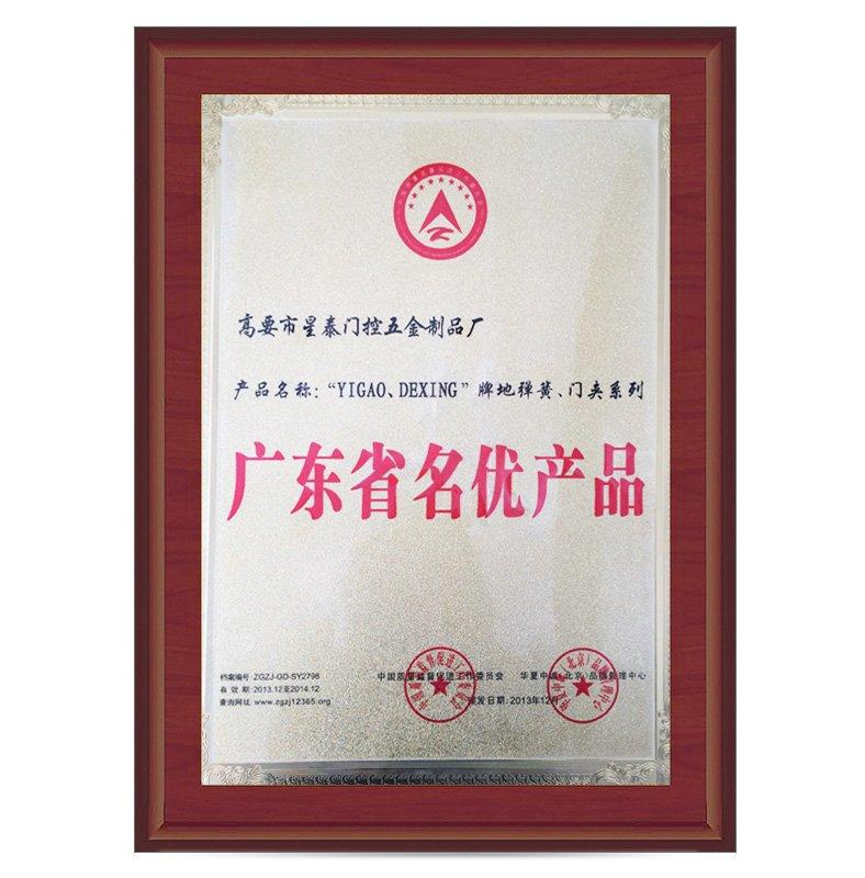 Guangdong famous BrandName